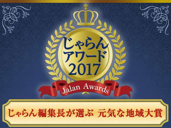 ≪元気な地域大賞受賞≫第2回縁結びスタンプラリー特別企画★