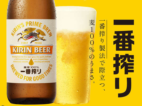 【摺上亭大鳥】×【キリンビール】タイアップ企画☆キリン一番搾り付!会食プラン(1泊2食付)