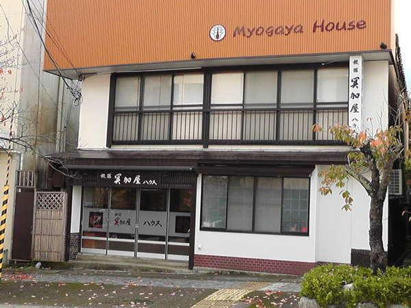 旅館 冥加屋ハウス