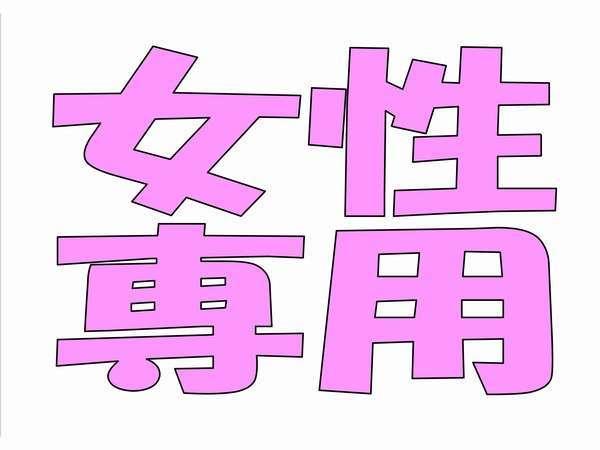 女性専用フロア 禁煙シングル【連休末&連休明けは割引プラン♪】 『現金特価』