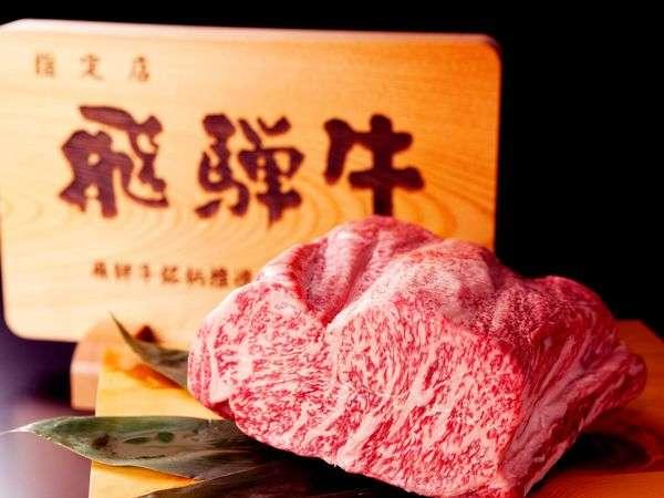 【飛騨牛】「飛騨牛銘柄推進協議会」の飛騨牛料理指定店の認定を受けています。