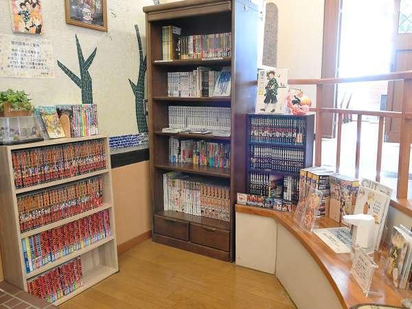 【漫画・雑誌・絵本コーナー】館内にある図書等はお部屋に持って行っていただけます!