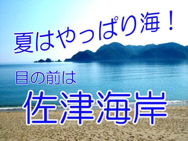 夏はやっぱり海!目の前は佐津海岸!!