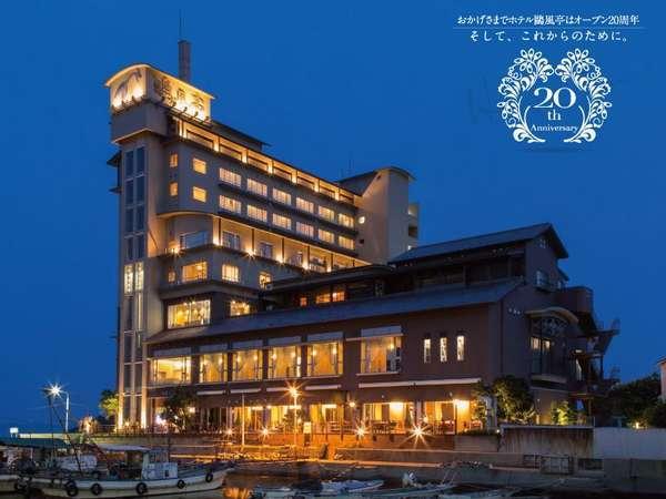 ホテル鴎風亭