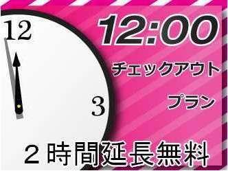 【レイトチェックアウト】12時までのんびりプラン♪