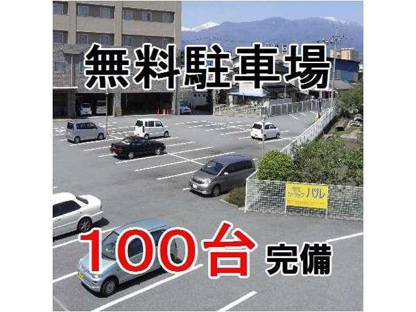 お車ご利用の方おすすめ!無料平面駐車場100完備★