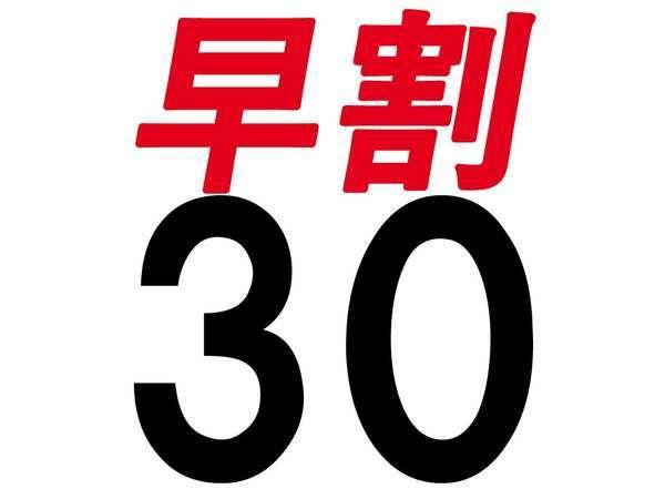 ふるさと割【早割】30日前の予約でお得な早割プラン【早期割30】
