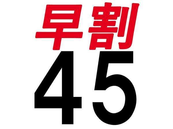 ふるさと割【早割】45日前の予約でお得な早割プラン【早期割45】