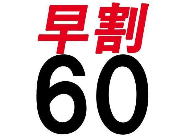 ふるさと割【早割】60日前の早割プラン【早期割60】