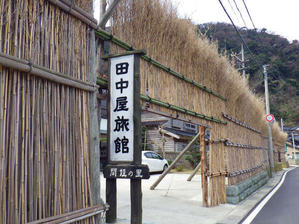 間垣の里 田中屋旅館の外観