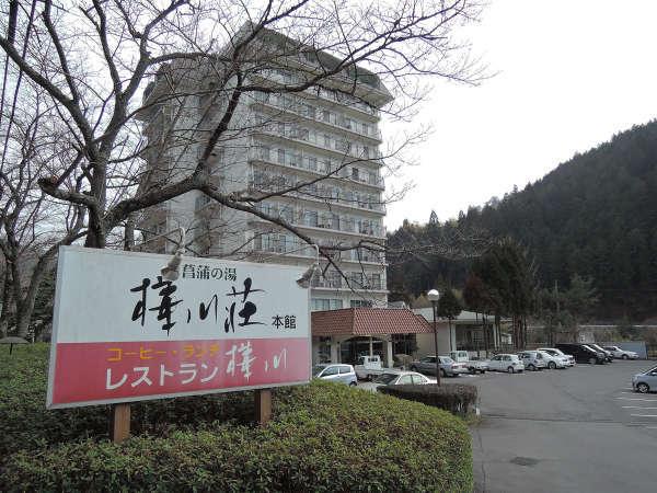 塩江温泉郷 湯元菖蒲の湯 樺川荘本館