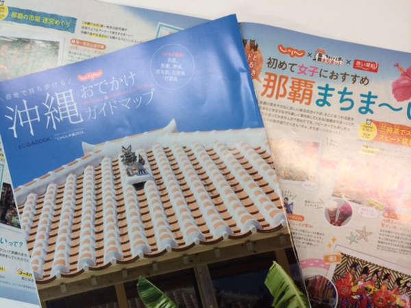 【じゃらん冬SALE】【ファミリー・グループ歓迎】朝食付きの限定プラン★おでかけガイドブック付!