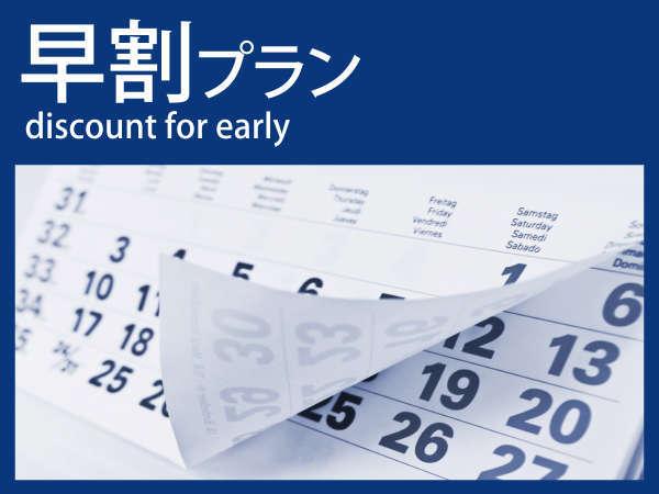 【 14日前の予約 】室数限定★朝食・駐車場無料♪♪