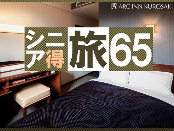 【65歳以上限定】アクティブ・シニア得旅65プラン☆朝食無料♪