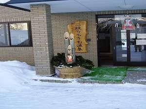 二股らぢうむ温泉旅館の外観