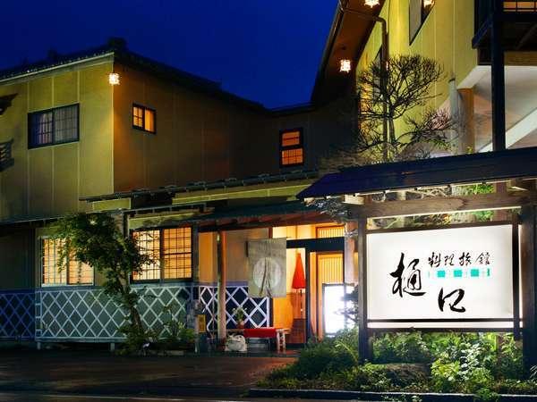 猿ヶ京温泉 料理旅館 樋口