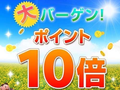 【じゃらんポイント10%×お手軽朝食付き】 じゃらん限定プラン!4つの貸切露天利用無料!