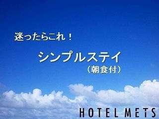 【駅近ホテル】迷ったらコレ!シンプルステイ 朝食付【鎌倉・江の島観光、ビジネスにお勧め♪】