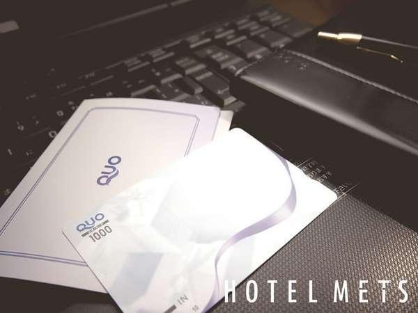 【ビジネス】便利なQUOカード1,000円分付きで出張応援!!朝食付き