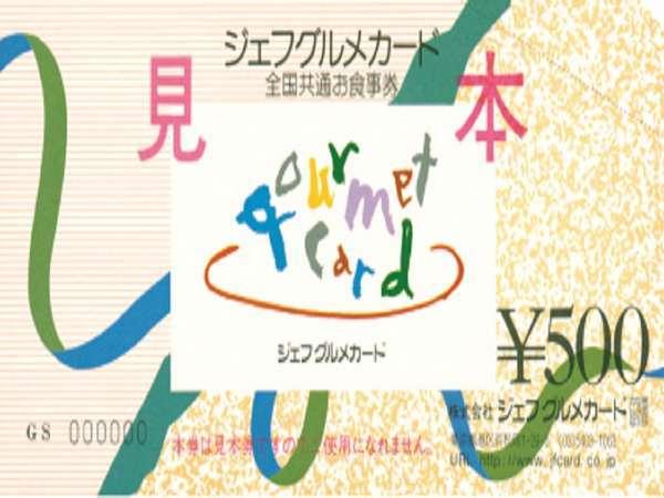 【ビジネス】便利なジェフグルメカード1名様につき500円分で出張応援!!朝食付き