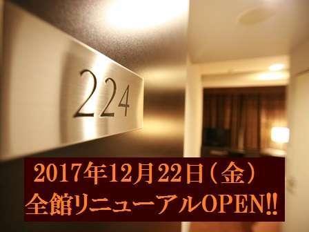 ◇◆開業記念◆◇ホテルメッツかまくら大船リニューアルオープン☆応援プラン☆(朝食付)