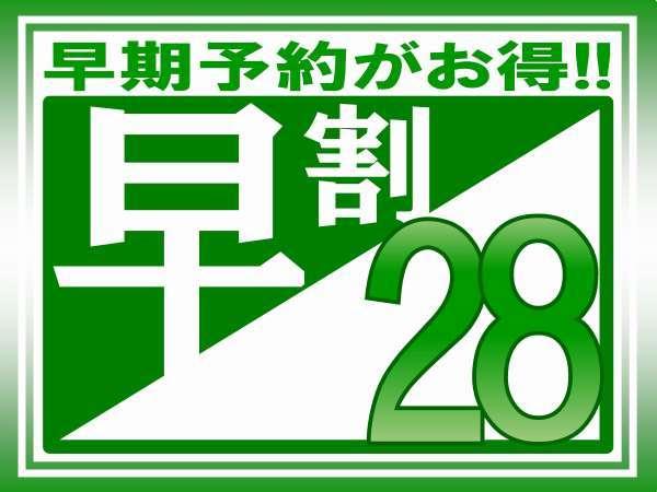 ≪早割28≫シンプルステイプラン【朝食無料】
