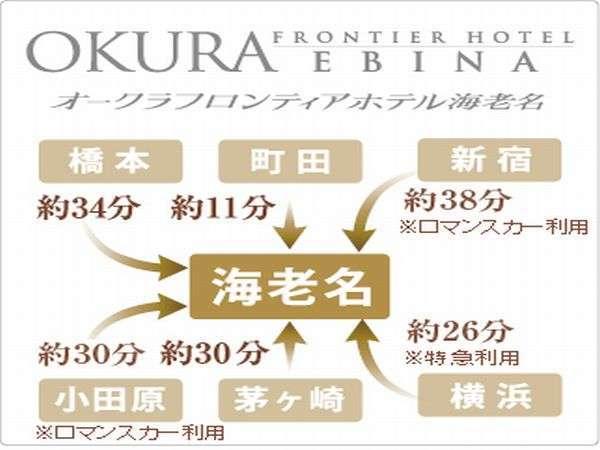 【ADVANCE 60★リーズナブルステイ】〜海老名・県央へ行こう〜新宿・横浜・湘南へもアクセス良好<素泊り>