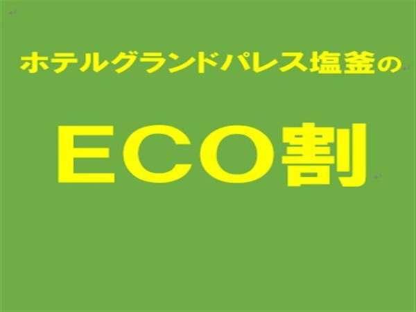 【連泊割】環境にやさしく♪お得に宿泊♪ECO連泊(3〜8泊)プラン(1名様利用)(清掃なし・素泊り)