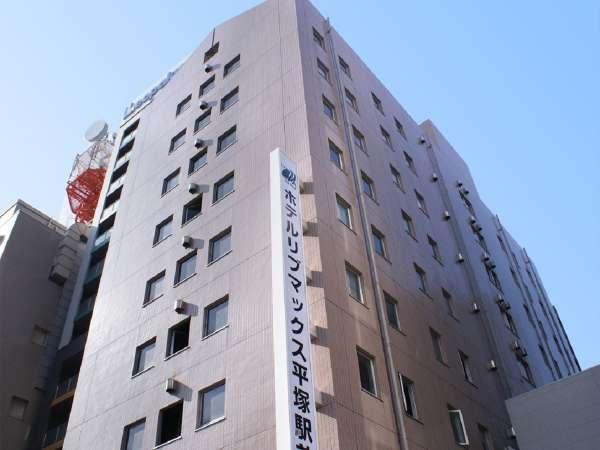 ホテルリブマックス平塚駅前