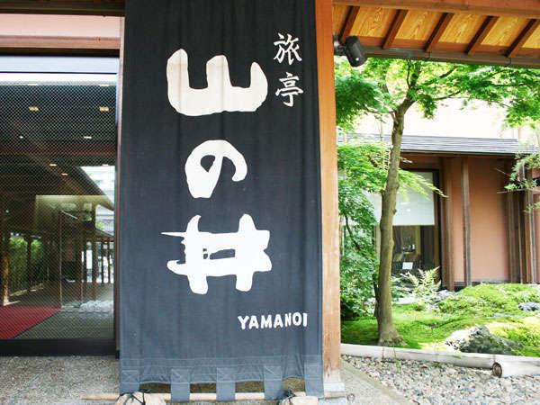 旅亭 山の井(HMIホテルグループ)