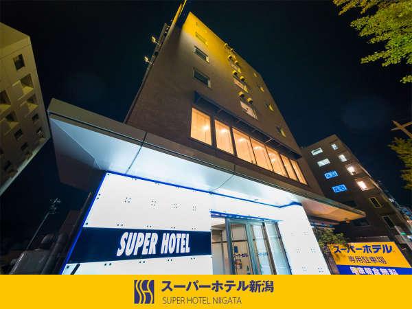 スーパーホテル新潟