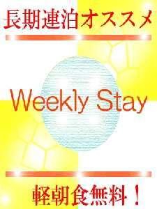 ◆ウィークリーステイ【出張応援します】☆無料朝食