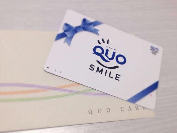 【QUOカード1000円付】出張ビジネスマン応援プラン【素泊】☆駐車場無料!