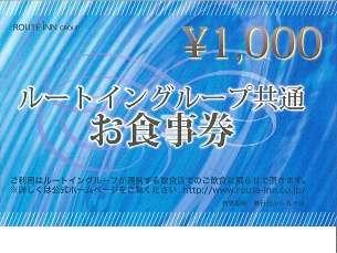 【★お食事券付プラン】2000円相当お食事券プレゼント(朝食付) 華のゆ温泉無料