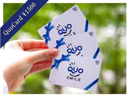 【QUO】QUOカード付(1,500円分)プラン(朝食なし) 華のゆ温泉無料