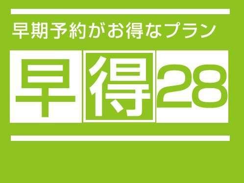【じゃらん2020】28日前までの予約でお得★早期割28プラン