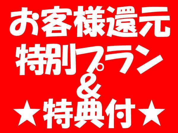 【ポイント10%】&【特典付き】 10年連続お客様増!! 御礼特別プランm(_ _)m