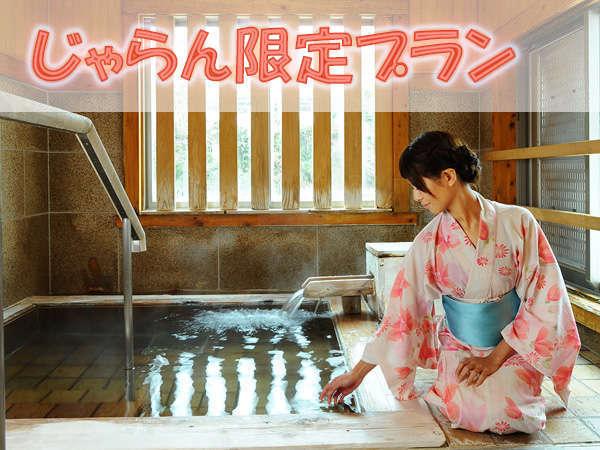 【じゃらん限定プラン】貸切風呂1回無料!