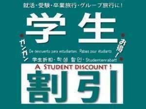 学割プラン☆【受験生・就活生応援】(現金精算限定)