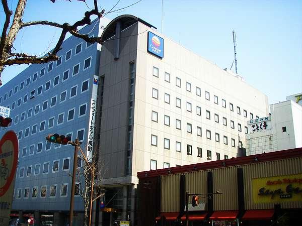 コンフォートホテル長野の外観