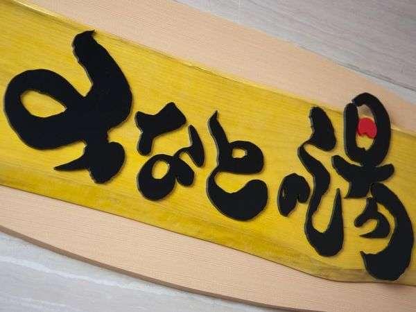 【お部屋数限定・現金特価】 ☆曜日・ネット限定割引プラン☆ 素泊まり クレジット不可です!