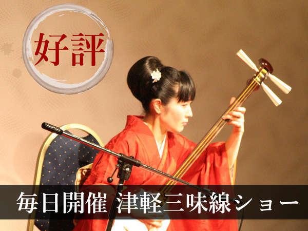 毎日開催「津軽三味線ショー」
