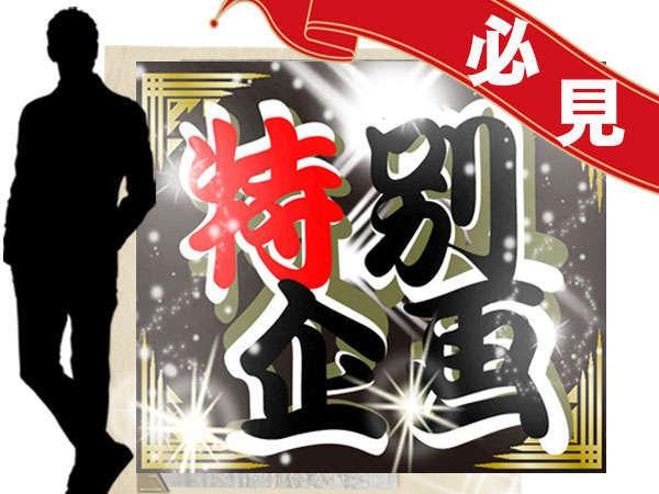 【冬特・素泊り】1日2部屋期間限定!!5000円ポッキリ価格★今がチャンス!★禁煙