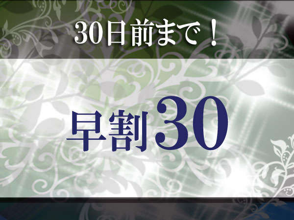 【早割30】早割予約割引・ネット限定★朝食付き