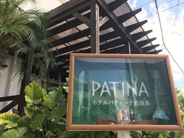 ホテルパティーナ石垣島の外観