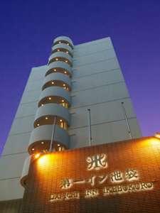 第一イン池袋(阪急阪神第一ホテルグループ)
