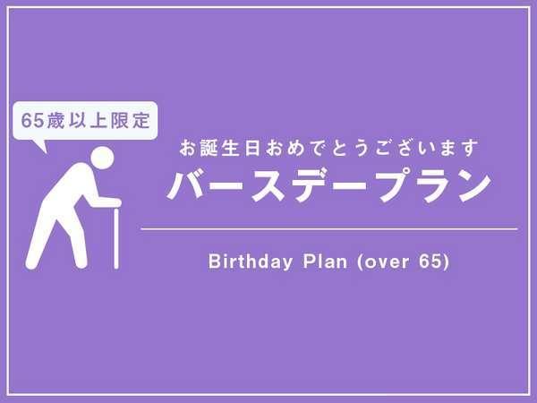 【65才以上誕生日限定★要身分証★】ハッピーバースデープラン♪◆Wi−Fi OK!