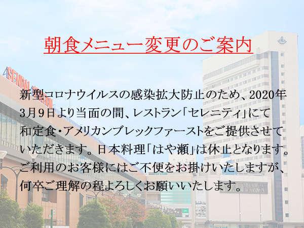 ホテルメトロポリタン仙台の写真その2