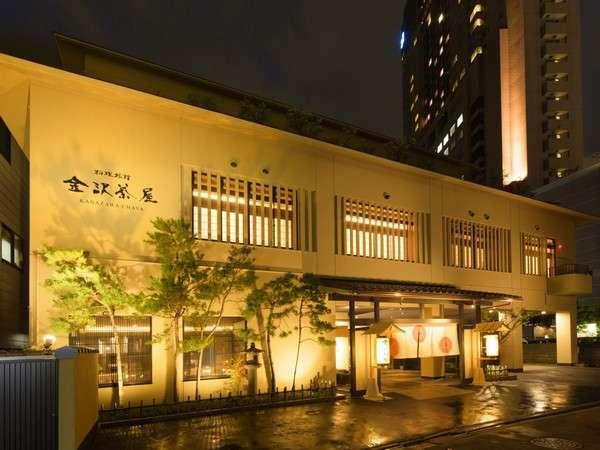 料理旅館 金沢茶屋の外観