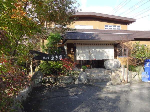 旅館 東京家